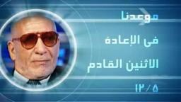 اعلان جولة الاعادة للمستشار محمود الخضيري بالإسكندرية