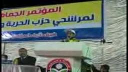 كلمة للأشبال في المؤتمر الانتخابي لحزب الحرية والعدالة بشبرا الخيمة شرق