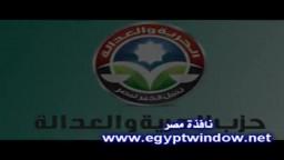 الحرية والعدالة فجر جديد يحمل الخير لمصر