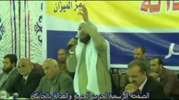 كلمة الشيخ نشأت أحد مشايخ السلفية في مؤتمر الحرية والعدالة بمدينة الخصوص
