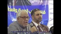 كلمة الدكتور محمد الجزار مسئول المكتب الاداري لاخوان القليوبية في مؤتمر الحرية والعدالة الانتخابي بالخصوص