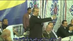 كلمة الدكتور محمد البلتاجي في مؤتمر الخصوص الانتخابي للحرية والعدالة