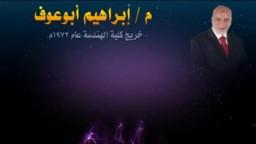 فيديو تقديمي للمهندس إبراهيم أبو عوف الأمين العام لحزب الحرية والعدالة بالدقهلية ومرشح الحزب بدائرة منية النصر