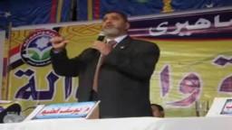 كلمة المهندس يوسف فطيم مرشح الحرية والعدالة بالبحيرة في مؤتمر قرية كنيسة الضهرية