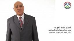 د. هشام الصولي مرشح حزب الحرية والعدالة بالاسماعيلية على مقعد الفردي –فئات- رمز القطار