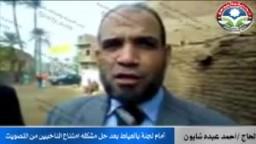 أحمد عبده شابون ( مرشح قائمة الحرية والعدالة بالدائرة الاولى بالجيزة ) من أمام مقر مدرسة بقرية المقاطفية بالعياط