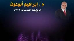 السيرة الذاتية للمهندس ابراهيم ابو عوف  مرشح حزب الحرية والعدالة فردى فئات دائرة المنزلة دقهلية
