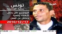 الذكرى الأولى لمُشعل الثورة التونسية البوعزيزي
