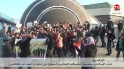 اعتصامات أمام مكتبة الاسكندرية اعتراضا على أحداث مجلس الوزراء