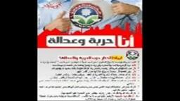 حزب الحرية والعدالة بشمال سيناء .. انشودة قاااااااادم