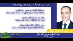 فيديو تعرييفي بالمهندس عبد الرحيم هلا مرشح افردي فئات للحرية والعدالة بدائرة المحلة وسمنود