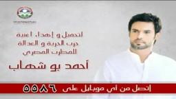 اغنية حرية وعدالة للفنان الإسلامى احمد بوشهاب
