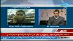 السويس : تقدم مرشح الحرية والعدالة فئات أ/ عباس عبد العزيز وتقدم مرشح البناء والتنمية على مقعد العمال