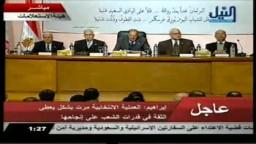 المؤتمر الصحفي الخاص بإعلان نتائج المرحلة الثانية