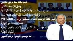 قائمة حزب الحرية والعدالة شمال المنيا