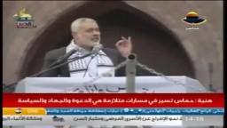 المجاهد الدكتور اسماعيل هنيه يعلن : لا بديل عن المقاومة المسلحة لتحرير فلسطين