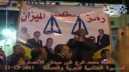 كلمة م/محمد فرج ( المرشح على رأس قائمة الحرية والعدالة بالدائرة الثانية بالدقهلية ) فى المسيرة الختامية  بالمنزلة