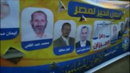قرية تلة ودعم مرشحي حزب الحرية والعدالة لجنوب المنيا