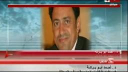أبو بركة يؤكد نية الحرية والعدالة  إلغاء المساعدات الأمريكية والعسكرية فى البرلمان القادم