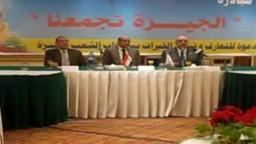 أول مؤتمر لنواب الحرية والعدالة  مع محافظ الجيزة لحل مشاكل المحافظة
