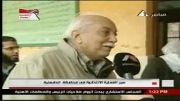 أجواء سير العملية الانتخابية فى محافظة الدقهلية _ المرحلة الثالثة لانتخابات مجلس الشعب