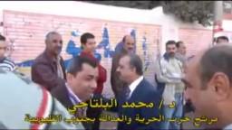 جولة د _ محمد البلتاجي فى المرحلة الثالثة لانتخابات مجلس الشعب