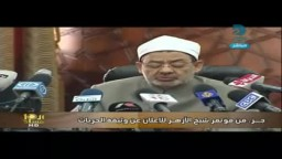 شيخ الأزهر د / أحمد الطيب واعلان وثيقة الحريات