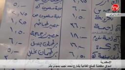 سوق خيري بسيدي بشر برعاية الحرية والعدالة 16/ 1/ 2012