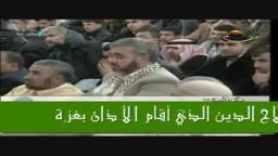 هنية يتحدث عن الجزائر والشيخ محفوظ نحناح في حضور نجله الذي أذن بغزة
