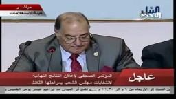 إعلان النتائج النهائية لإنتخابات مجلس الشعب من اللجنة العليا للإنتخابات