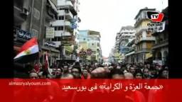 جمعة العزة والكرامة  ببور سعيد 27/ 1/ 2012