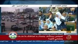 برلمان الثورة-- كلمة النائبة عزة الجرف في جلسة  1/ 2/ 2012