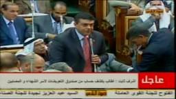 برلمان الثورة :  الشهيد أحق بما يتكلفه المخلوع لنقله من منتجع إقامته