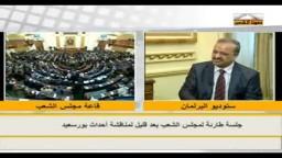 النائب د. محمد البلتاجي ... أطالب بإقالة النائب العام والتحقيق مع جميع المسئولين في أحداث استاد بورسعيد