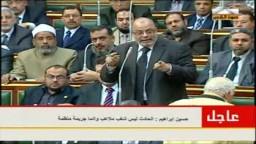 برلمان الثورة-- حسين ابراهيم . لابد من إقالة النائب العام وندب قاضى للتحقيق
