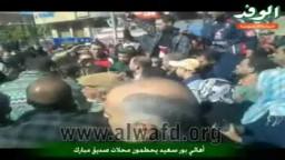 أهالي بور سعيد يحطمون محلات صديق مبارك