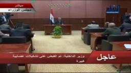 مؤتمر صحفى لوزير الداخلية اللواء محمد إبراهيم .. تعقيباً على مجزرة استاد بورسعيد