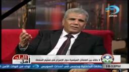 النائب البرلمانى أ/ صبحى صالح- وحديث حول انتخابات الرئاسة والأحداث الراهنة