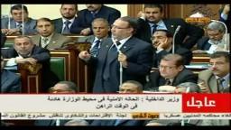 كلمة الدكتور عصام العريان بمجلس الشعب ردا على بيان وزير الداخلية بخصوص أحداث الوزارة