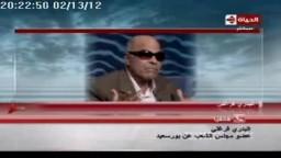 البدري فرغلي أطالب بتوقف الحملات الإعلامية علي أبناء بورسعيد