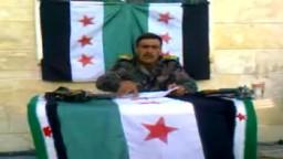 سوريا-- شام ادلب انشقاق العقيدعماد المر  وانضمامه للجيش السوري
