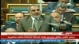 كلمة النائب عبد الحميد عيسى بمجلس الشعب