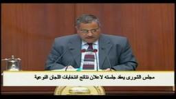 رئيس مجلس الشورى د/ أحمد فهمي : اجتماع نواب الشوري والشعب يوم السبت القادم للنظر في انتخاب أعضاء الجمعية التأسيسة
