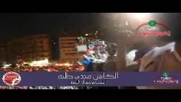 حصريا كلمة الكابتن مجدى طلبه من اعتصام التحرير