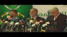 المؤتمر الصحفى للإخوان بشأن انتخابات الرئاسة