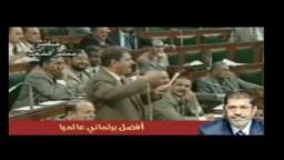 أقوى مقطع للدكتور مرسي تحت قبة البرلمان