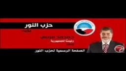من دلوقتي لازم مرسي- إهداء من حزب النور- راائع