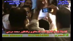 الشيخ المحلاوى والدكتور مرسي