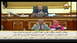 المجلس يوافق نهائياً علي مشروع قانون تشكيل التأسيسية