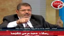 رسالة د. محمد مرسى للكنيسة
